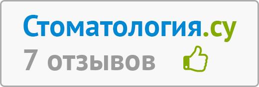 Стоматология Дентал Арт - отзывы на сайте Krasnodar.Stomatologija.su